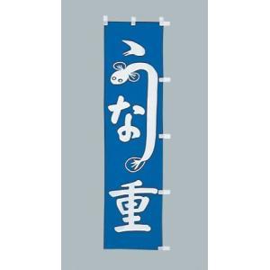 のぼり旗 うな重 青(小)のぼり(170x45cm)|douguya-net