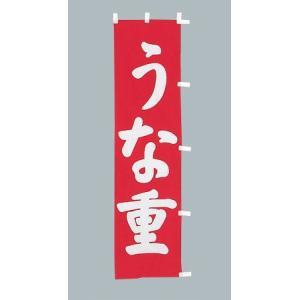 のぼり旗 うな重 赤(小)のぼり(170x45cm)|douguya-net