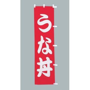 のぼり旗 うな丼(小)のぼり(170x45cm)|douguya-net