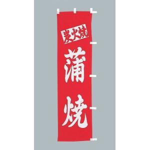 のぼり旗 炭火焼蒲焼(小)のぼり(170x45cm)|douguya-net