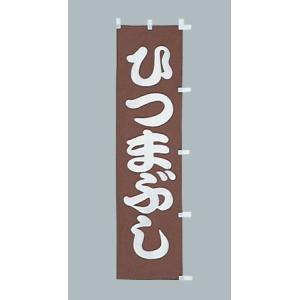 のぼり旗 ひつまぶし(小)のぼり(170x45cm)|douguya-net