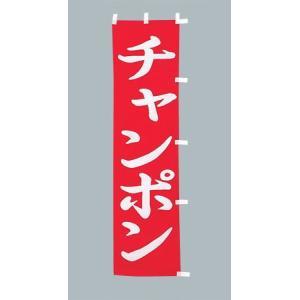のぼり旗 チャンポン (小)のぼり(170x45cm)|douguya-net
