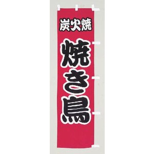 のぼり旗 炭火焼焼き鳥 (小)のぼり(170x45cm)|douguya-net