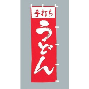 のぼり旗 手打ちうどん白赤(大)のぼり(180x60cm) douguya-net
