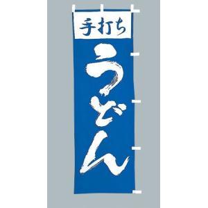 のぼり旗 手打ちうどん白青(大)のぼり(180x60cm) douguya-net