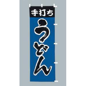 のぼり旗 手打ちうどん黒青(大)のぼり(180x60cm) douguya-net