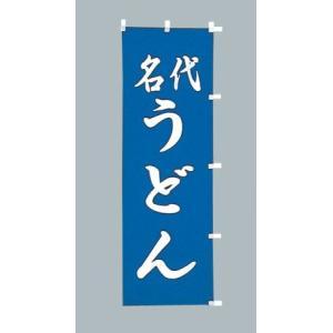 のぼり旗 名代うどん(大)のぼり(180x60cm) douguya-net
