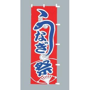 のぼり旗 うなぎ祭(大)のぼり(180x60cm)|douguya-net