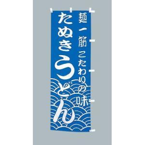 のぼり旗 麺一筋こだわりの味 たぬきうどん(大)のぼり(180x60cm) douguya-net