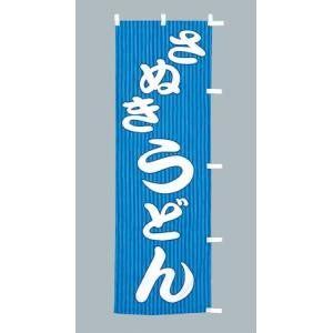 のぼり旗 さぬきうどん(大)のぼり(180x60cm) douguya-net