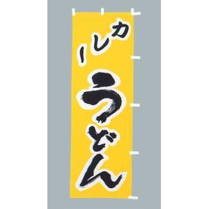 のぼり旗 カレーうどん(大)のぼり(180x60cm) douguya-net