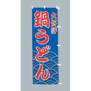 のぼり旗 大好評鍋うどん(大)のぼり(180x60cm) douguya-net