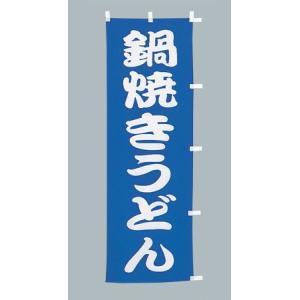 のぼり旗 鍋焼うどん(大)のぼり(180x60cm) douguya-net