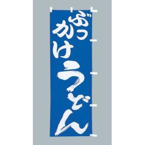 のぼり旗 ぶっかけうどん(大)のぼり(180x60cm) douguya-net