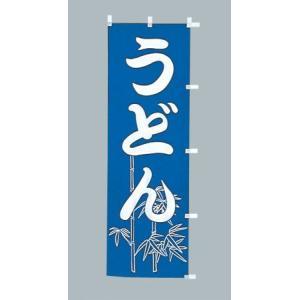 のぼり旗 うどん竹絵(大)のぼり(180x60cm) douguya-net