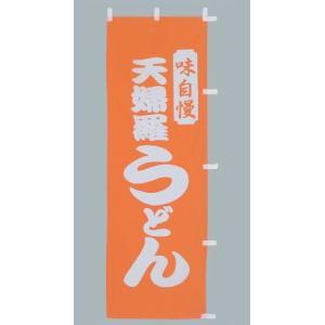 のぼり旗 味自慢天婦羅うどん(大)のぼり(180x60cm) douguya-net