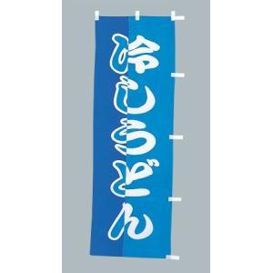のぼり旗 冷しうどん(大)のぼり(180x60cm)|douguya-net