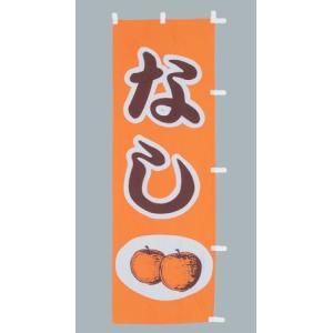 のぼり旗 なし(大)のぼり(180x60cm)|douguya-net