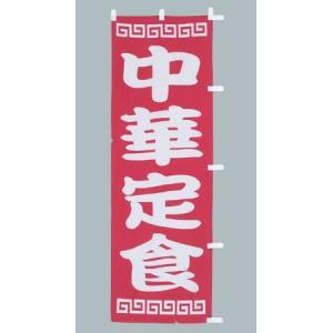 のぼり旗 中華定食(大)のぼり(180x60cm)|douguya-net