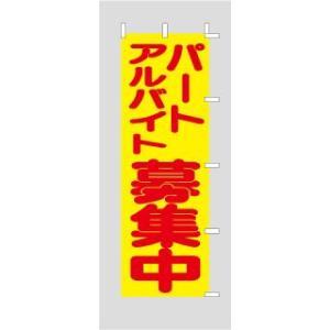 サイズ:180x60cm 素 材:テトロン のぼり旗激安特価でご提供!