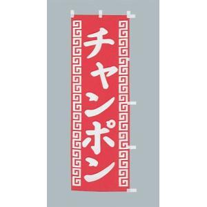 のぼり旗 チャンポン (大)のぼり(180x60cm)|douguya-net