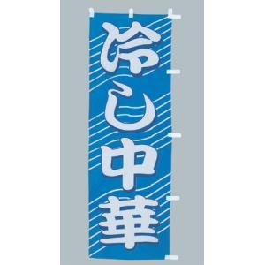 のぼり旗 冷し中華 (大)のぼり(180x60cm)|douguya-net