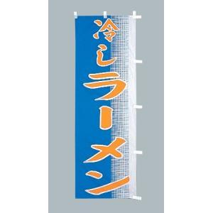 のぼり旗 冷しラーメン (大)のぼり(180x60cm)|douguya-net