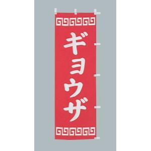 のぼり旗 ギョウザ (大)のぼり(180x60cm)|douguya-net