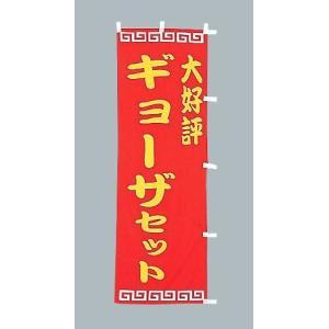 のぼり旗 大好評ギョウザセット (大)のぼり(180x60cm)|douguya-net