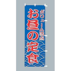 のぼり旗 ボリューム満点お昼の定食 (大)のぼり(180x60cm) douguya-net