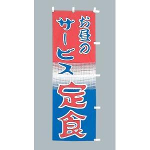 のぼり旗 お昼のサービス定食(大)のぼり(180x60cm) douguya-net