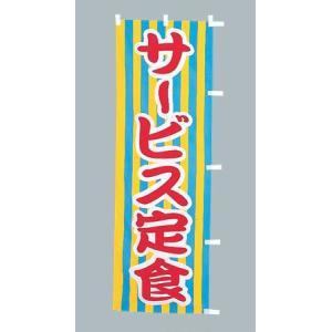 のぼり旗 サービス定食(大)のぼり(180x60cm) douguya-net