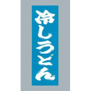 のぼり旗 冷しうどん青(大)のぼり(180x60cm)|douguya-net