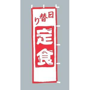 のぼり旗 日替り定食 赤 (大)のぼり(180x60cm) douguya-net