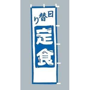 のぼり旗 日替り定食 青 (大)のぼり(180x60cm) douguya-net