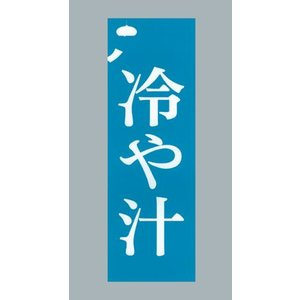 のぼり旗 冷や汁 大 のぼり 180x60cm|douguya-net
