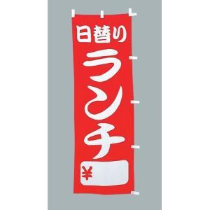 のぼり旗 日替りランチ 赤 白枠付(大)のぼり(180x60cm) douguya-net