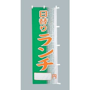 のぼり旗 日替りランチ グリーン白枠付(大)のぼり(180x60cm) douguya-net