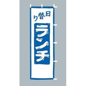 のぼり旗 日替りランチ青(大)のぼり(180x60cm) douguya-net