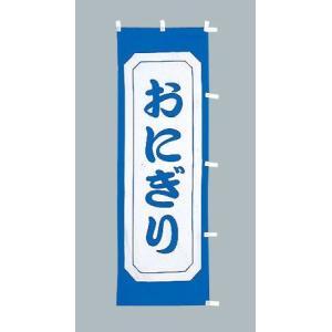 のぼり旗 おにぎり(大)のぼり(180x60cm)|douguya-net