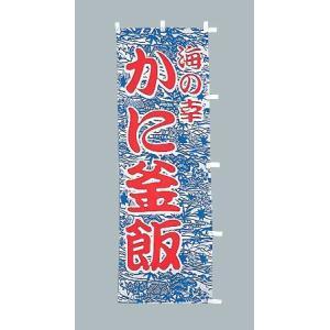 のぼり旗 かに釜飯 海の幸 大 のぼり 180x60cm|douguya-net
