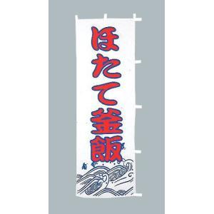 のぼり旗 ほたて釜飯 大 のぼり 180x60cm|douguya-net