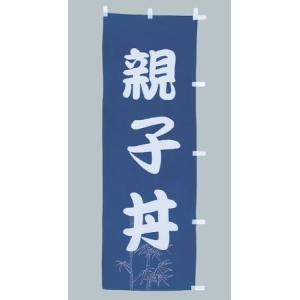 のぼり旗 親子丼(大)のぼり(180x60cm)|douguya-net