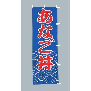 のぼり旗 あなご丼(大)のぼり(180x60cm)|douguya-net