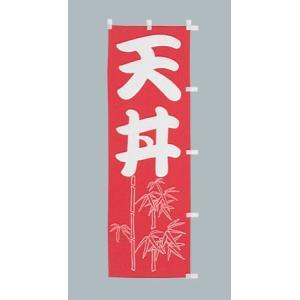 のぼり旗 天丼(大)のぼり(180x60cm)|douguya-net