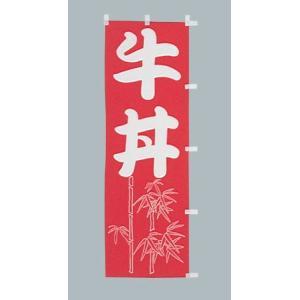 のぼり旗 牛丼(大)のぼり(180x60cm)|douguya-net