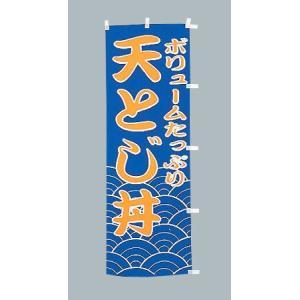のぼり旗 ボリュームたっぷり 天とじ丼(大)のぼり(180x60cm)|douguya-net