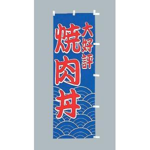 のぼり旗 大好評 焼肉丼(大)のぼり(180x60cm)|douguya-net