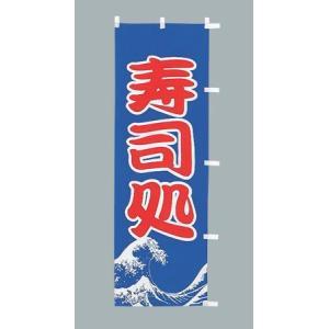のぼり旗 寿司処 大 のぼり 180x60cm|douguya-net