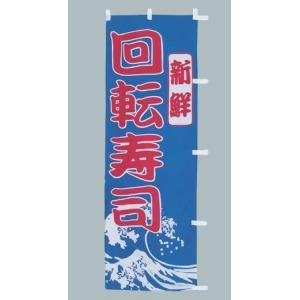のぼり旗 新鮮 回転寿司 大 のぼり 180x60cm|douguya-net